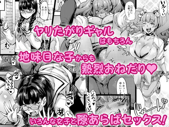 【エロ漫画無料大全集】俺とセックスすると願いが叶う!?中出しされると効果アップ♪