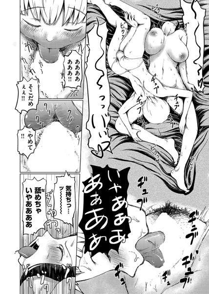 【エロ漫画無料大全集】【エロ漫画女教師】買春した男の子と数年ぶりにセックスする女教師が…