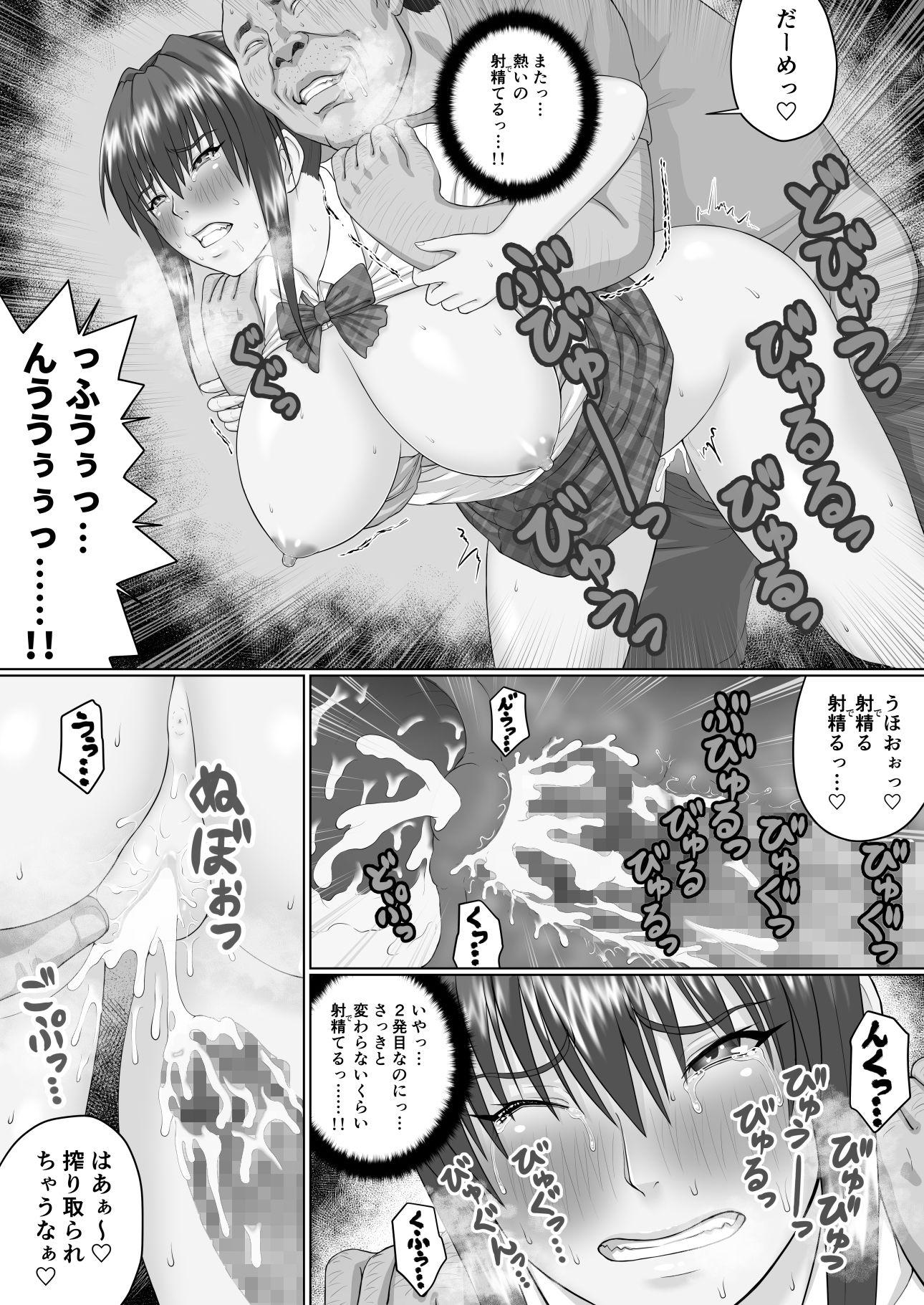 【エロ漫画無料大全集】膣内射精おじさんに狙われた女は逃げることができない