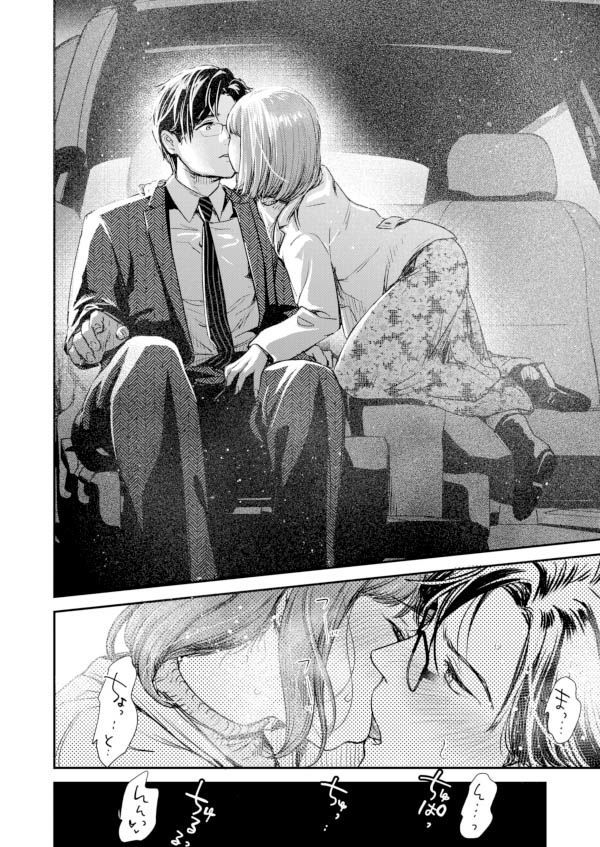 【エロ漫画無料大全集】裏垢のオフパコ相手と待ち合わせするとそのには結婚前提の彼氏が…