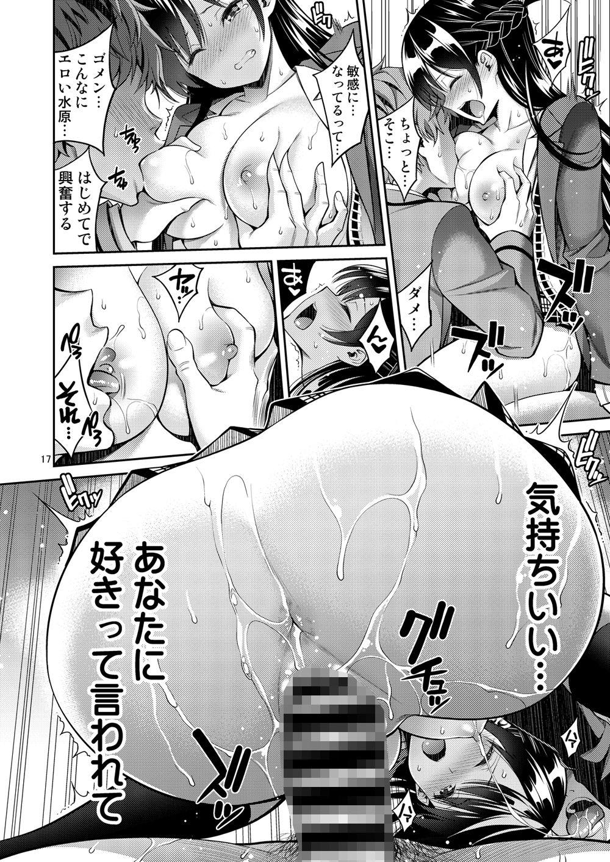 【エロ漫画無料大全集】【レンタル彼女】乳首にローターを付けられたまま制服で遊園地デートするレンタル彼女