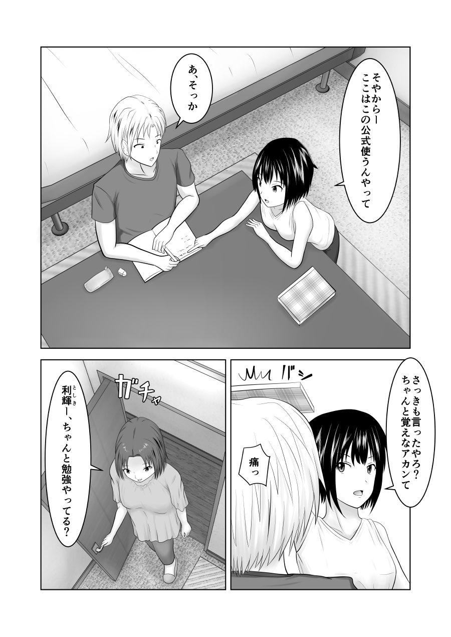 【エロ漫画無料大全集】彼氏持ちの関西弁の女の子が同級生に寝取られる姿に勃起が収まらないwww