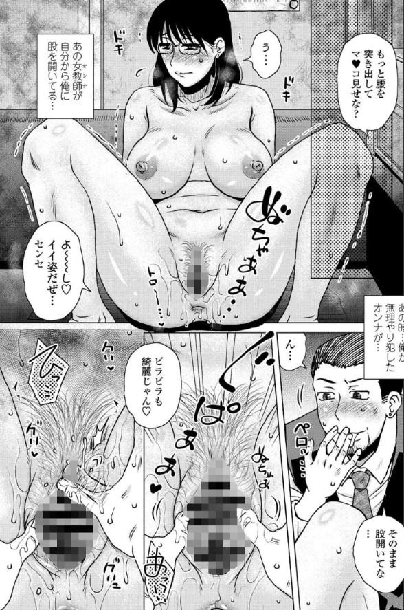 ピンサロ エロ 漫画