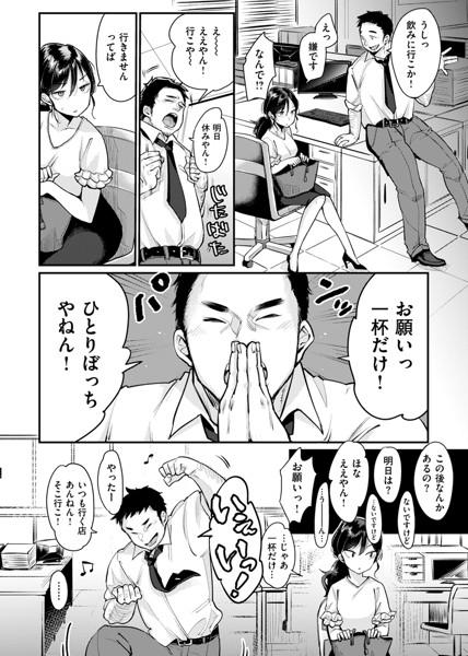 【エロ漫画無料大全集】「1杯だけ」と飲みに誘われ、酔ったら「1回だけ」とホテルに誘われて!?