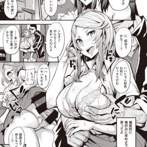 この寝取られエロ漫画に興奮がおさまらない!!!!!