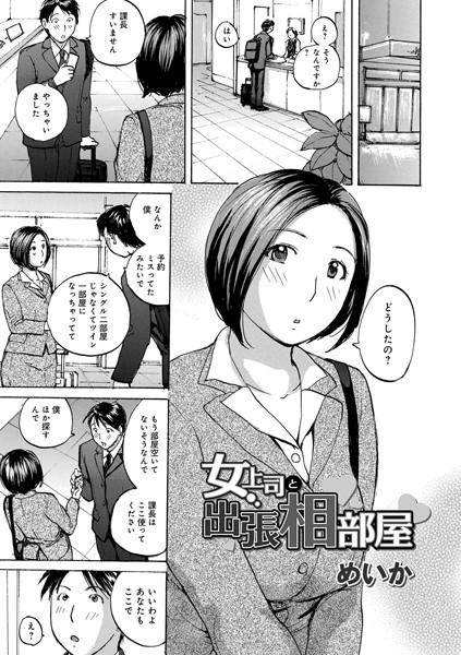 【エロ漫画無料大全集】エッチなカラダした女上司と出張先で同じ部屋になった結果www