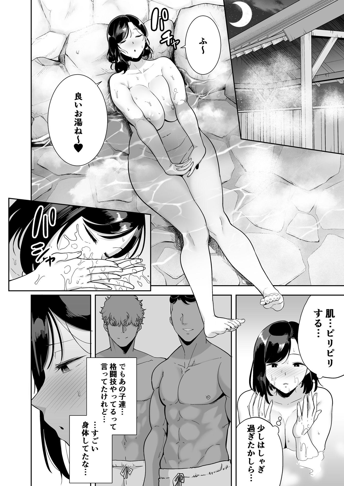 【エロ漫画無料大全集】息子と二人きりの旅行で人妻が寝取られる姿に勃起が収まらないwww