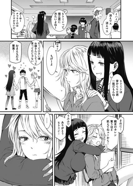 【エロ漫画無料大全集】親友のセックスを覗き見してしまった結果wwwwww