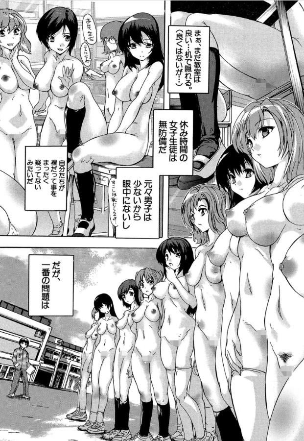 【エロ漫画無料大全集】900人の女生徒が全裸で生活している学園が半端ないwww