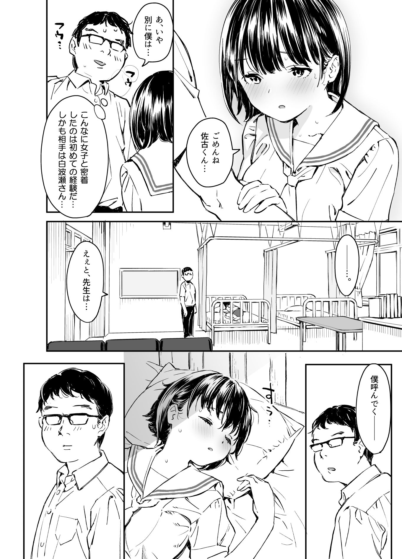 【エロ漫画無料大全集】【エロ漫画ストーカー】寝ている同級生を保健室で犯すストーカーがヤバいwww