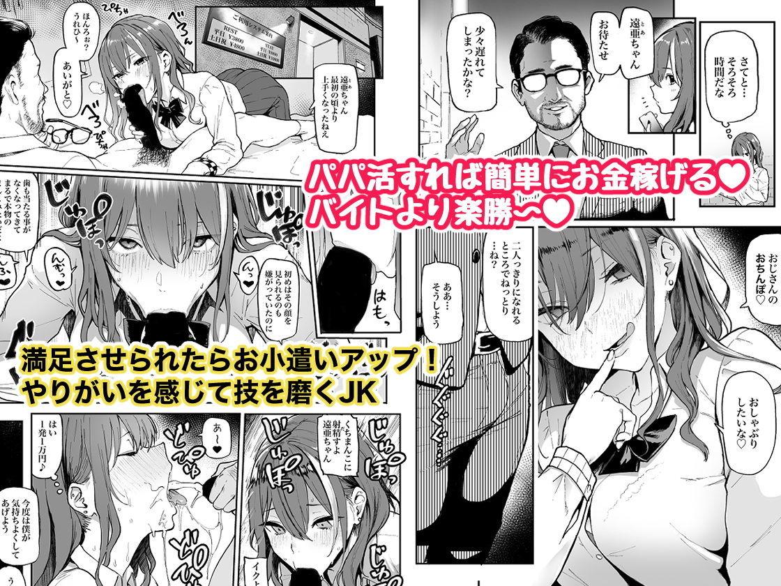 【エロ漫画無料大全集】【快楽堕ち】お金稼ぎの為にいろんなおっさんとセックスする女の子の結末が…