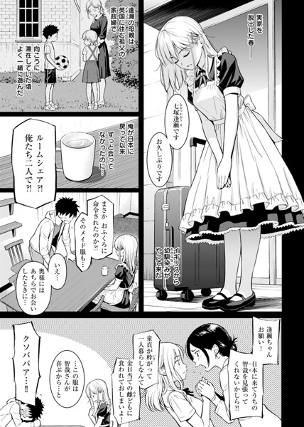 【エロ漫画無料大全集】【エロ漫画いちゃラブ】一途に想いつづけるメイドとの同棲生活にドキドキが止まらない・・・