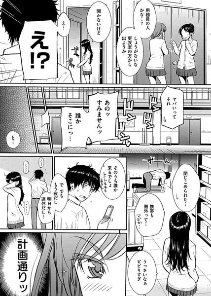 【エロ漫画無料大全集】【エロ漫画JK】好きな男の前にして素直になれない女の子が積極的に行動してみたら…