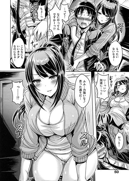 【エロ漫画無料大全集】【巨乳エロ漫画】童貞キラーの巨乳女教師に放課後呼び出されて…
