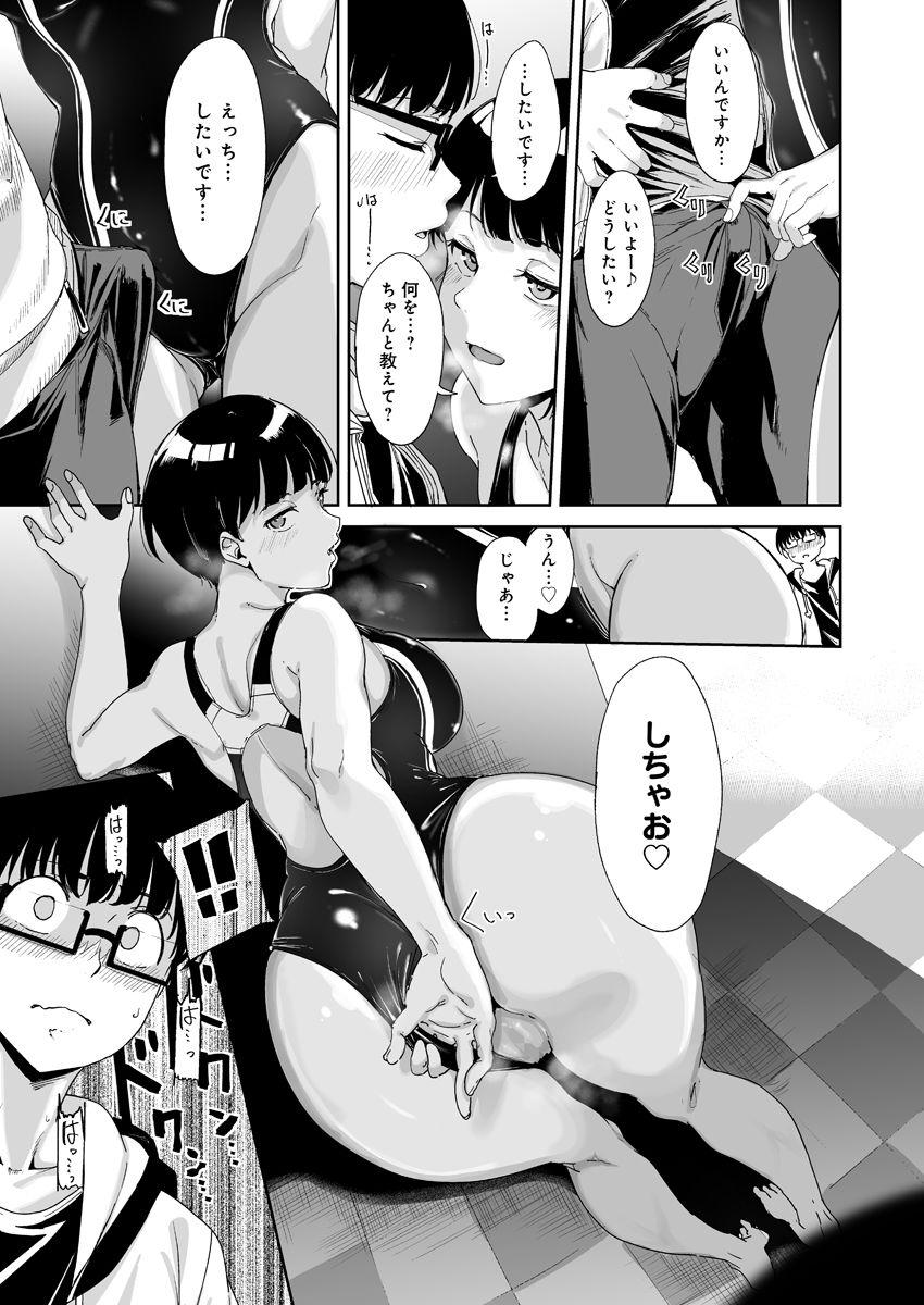 【エロ漫画無料大全集】憧れの彼女は僕以外の男ともヤる超スケベな女だった!