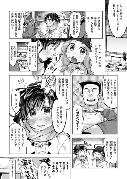 【エロ漫画無料大全集】彼氏がいるのにヤリサーにハメられちゃう、純情状況ムスメの鮮烈大学デビュー