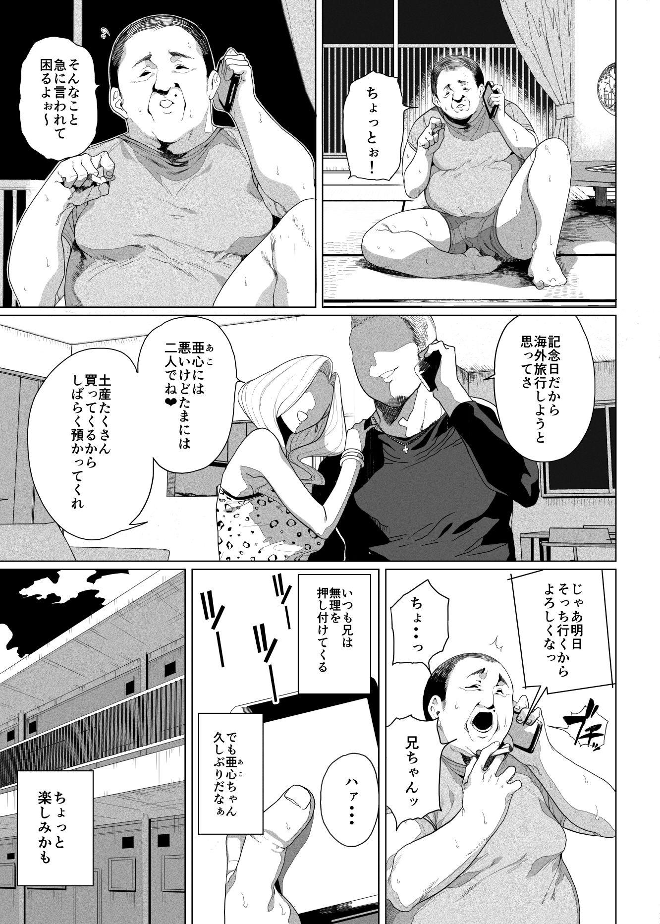 【エロ漫画無料大全集】【近親相姦】オトナの男の怖さを教え込まれた女の子の運命が…