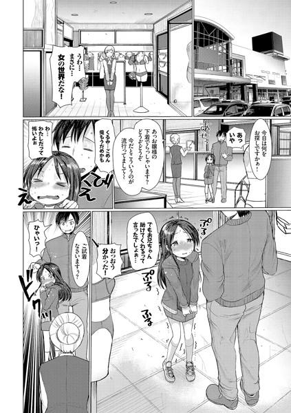 【エロ漫画無料大全集】お兄ちゃん大好き幼妻がエロ過ぎるwww