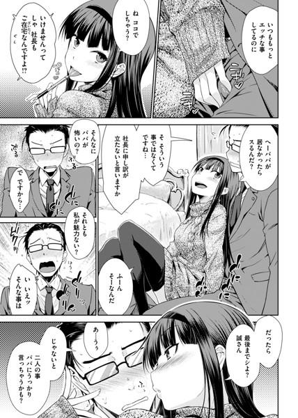 【エロ漫画無料大全集】【エロ漫画お嬢様】ワイ某会社秘書…いたずら好きなお嬢様と禁断の関係に…