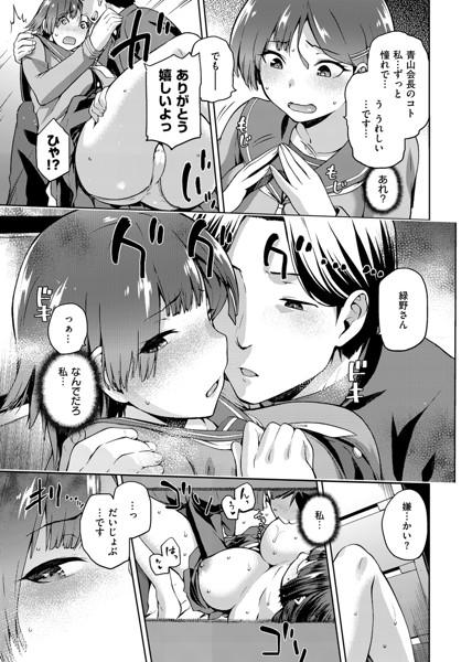 【エロ漫画無料大全集】すれ違うふたりがなし崩し的な恋愛に身を溶かしてしまい…