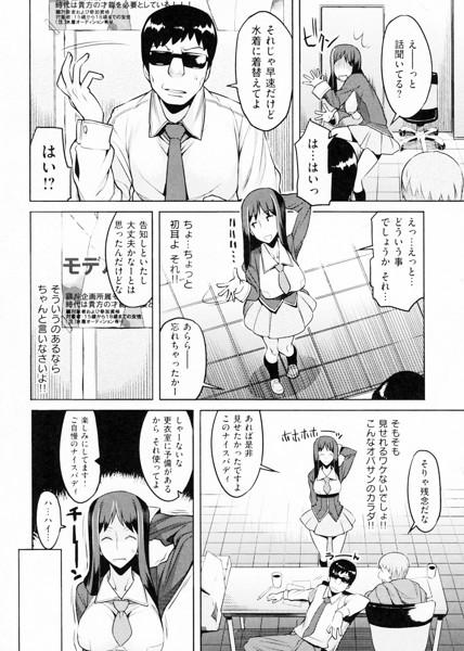 【エロ漫画無料大全集】だらしなお肉がプルわしい樽ドルママがエロ過ぎる!!!