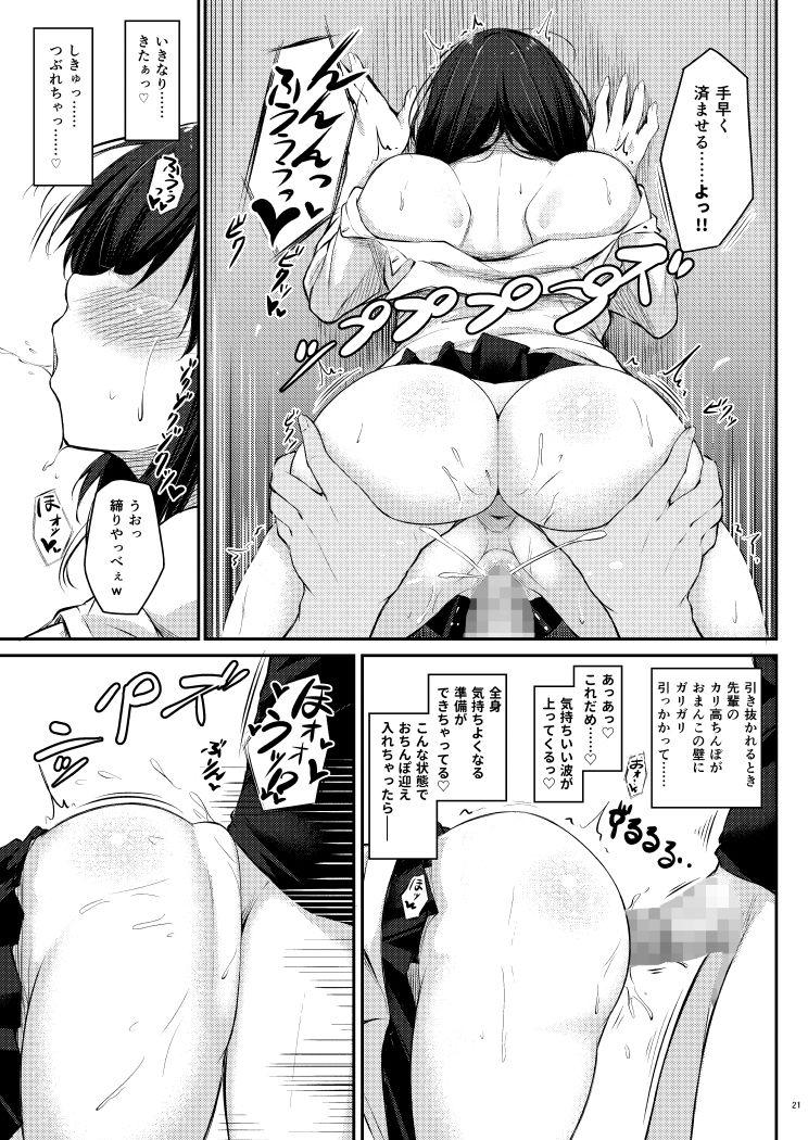 【エロ漫画無料大全集】お堅い風紀委員の後輩が先輩のために身体を張って乱れる姿にフル勃起してしまうwww