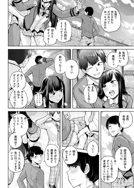 【エロ漫画無料大全集】放課後友達カップルのセックスを見張ってたら、ワイにも気持ちがいいことが…