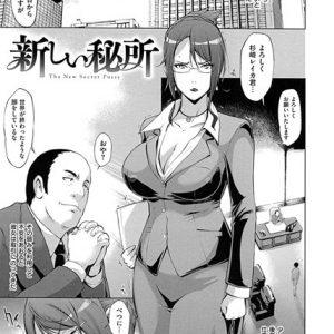 【NTRエロ漫画】夫以外の男性から女としての存在意義を叩き込まれる姿がヤバいwww