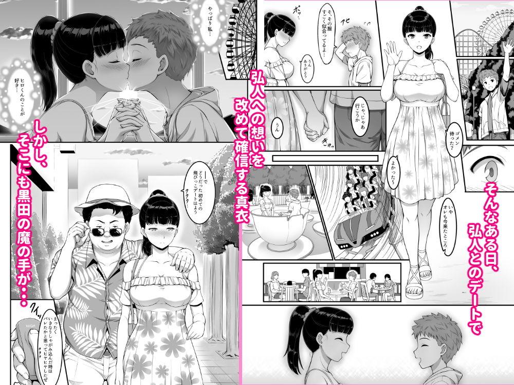 【エロ漫画無料大全集】女子バレー部JKが体育教師に弱みを握られて…寝取られる。