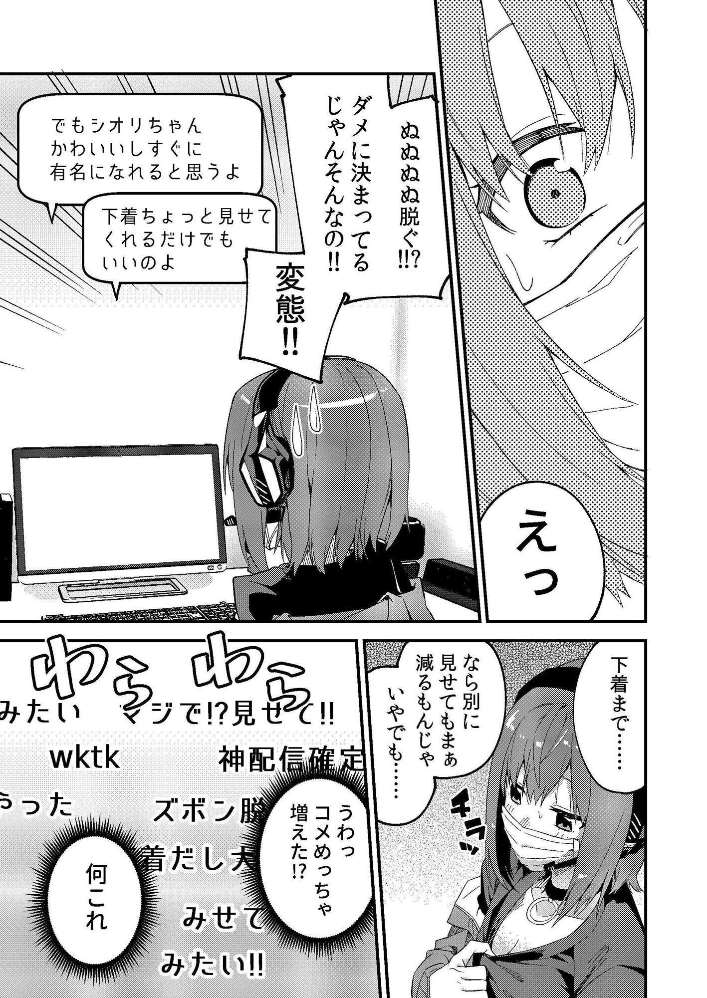 【エロ漫画無料大全集】有名生主になりたい女子大生が視聴者の過激な要求に応える姿がヤバいwww