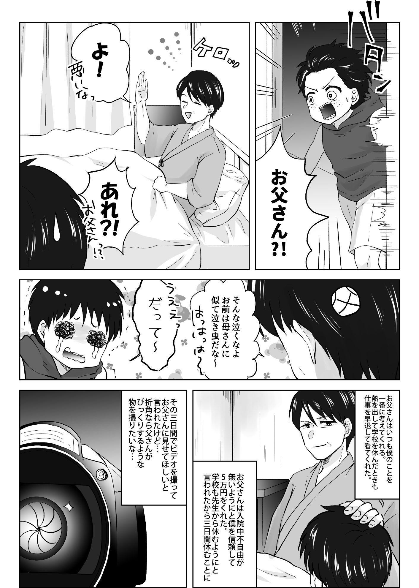 【エロ漫画無料大全集】【NTRエロ漫画】いじめられっ子の僕がいじめっ子のお母さんの弱みを握って、それをネタに寝取ってやったwww