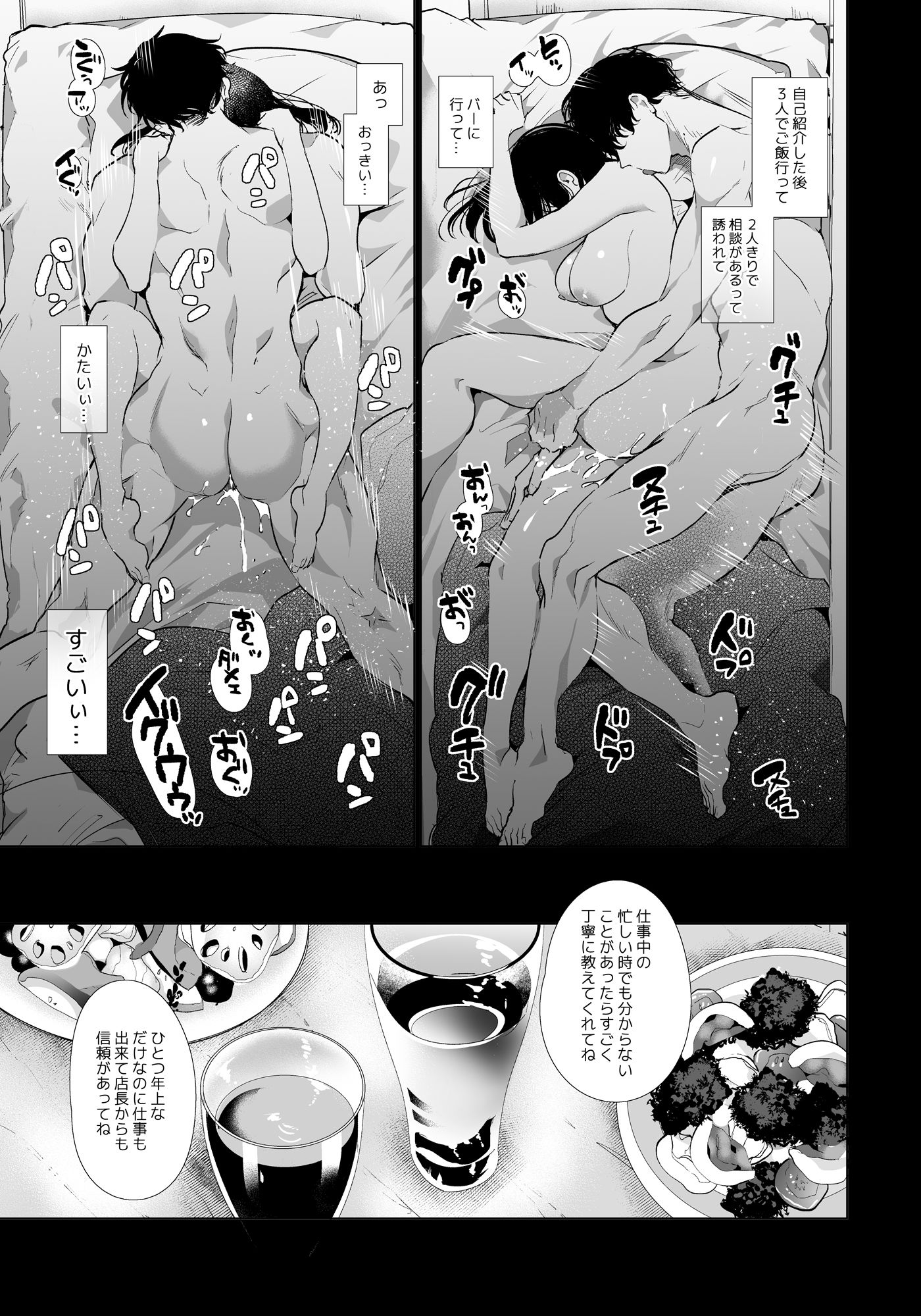 【エロ漫画無料大全集】親友がバイト先で知り合った男に牝堕ちさせられる女の子の運命が…