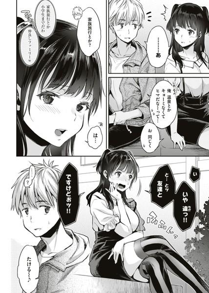 【エロ漫画無料大全集】とにかくエッチがしたい女の子が最高すぎるwww