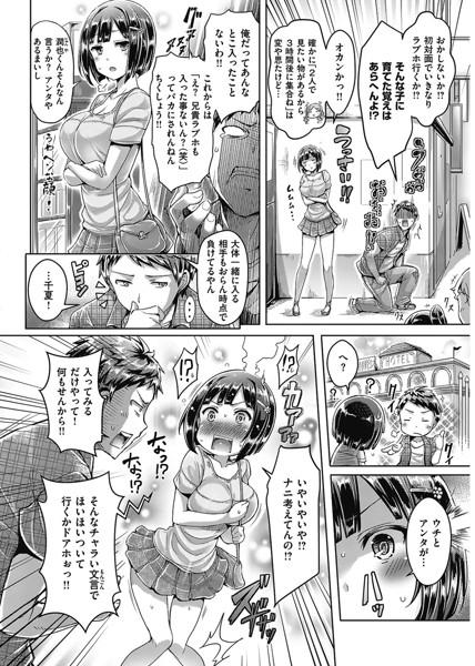 【エロ漫画無料大全集】【巨乳エロ漫画】妹が彼氏とラブホに入る姿をみて、幼馴染と一緒にラブホに入ってしまい…