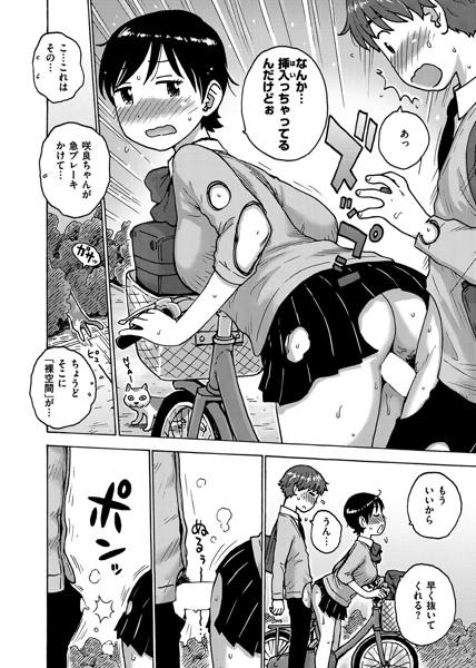 【エロ漫画無料大全集】忙しい朝、なのに突然裸空間が!? こんな状態で満員電車は、ちょっと……と、そこに自転車に乗ったクラスメイトの男子が!! 荷台に飛び乗り密着していると……?