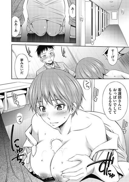 【エロ漫画無料大全集】【エロ漫画看護師】仕事ができる看護婦さんってエッチも積極的なんだなwww