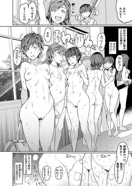 【エロ漫画無料大全集】同級生の裸を透視してエッチな悪戯しまくってやったwww