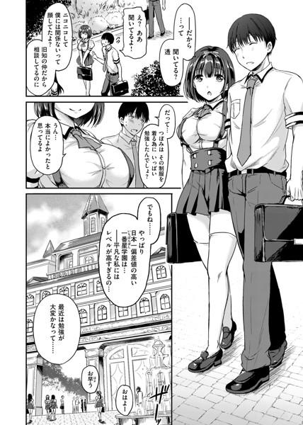 【エロ漫画無料大全集】生徒会室に呼ばれたら乱交パーティーがひらかれてる!!!この学校って…