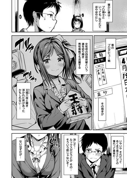 【エロ漫画無料大全集】女性器で将棋を指す痴女棋士とチンケン勝負!?
