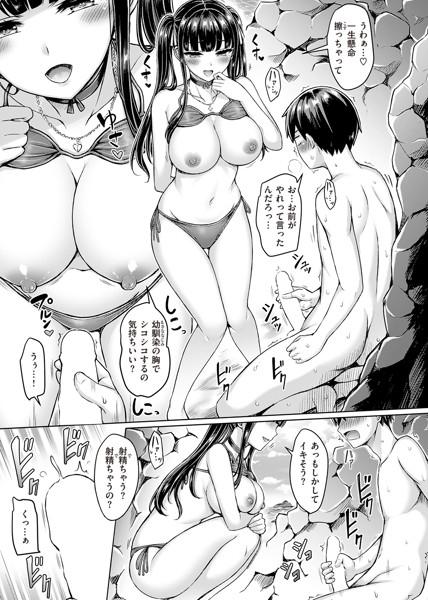 【エロ漫画無料大全集】巨乳の幼馴染と浜辺の見えないところで初エッチ!?