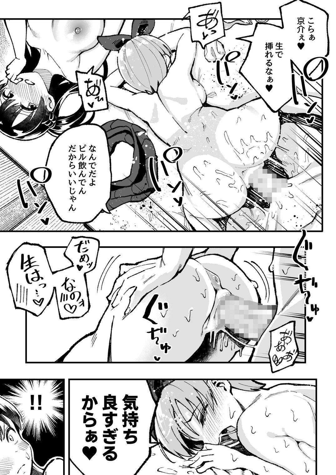 【エロ漫画無料大全集】意気消沈する彼らを見かねた友達カップルは イくコツ、イかせるコツを伝授するために スワッピングを提案する。