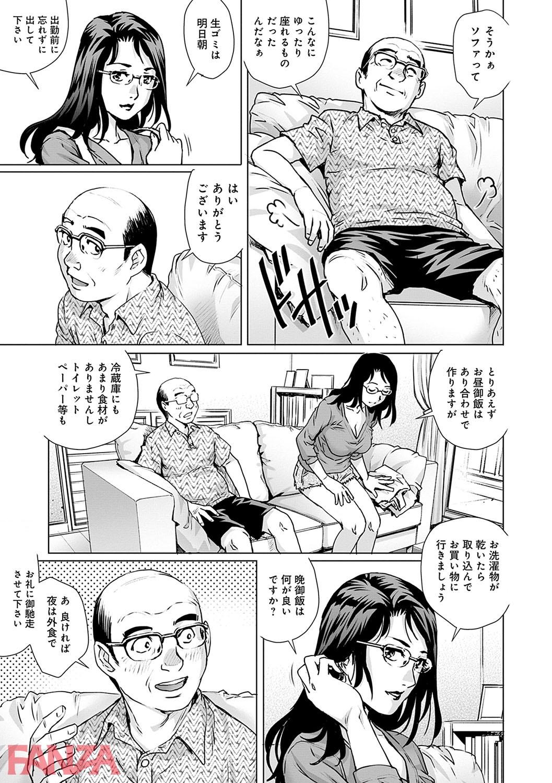 【エロ漫画無料大全集】独り身中年に尽くす隣人のメガネが知的な美熟女がエロ過ぎるwww