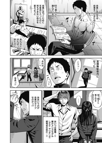 【エロ漫画無料大全集】黒髪で清楚な憧れの生徒会長が意外とエッチだったwww