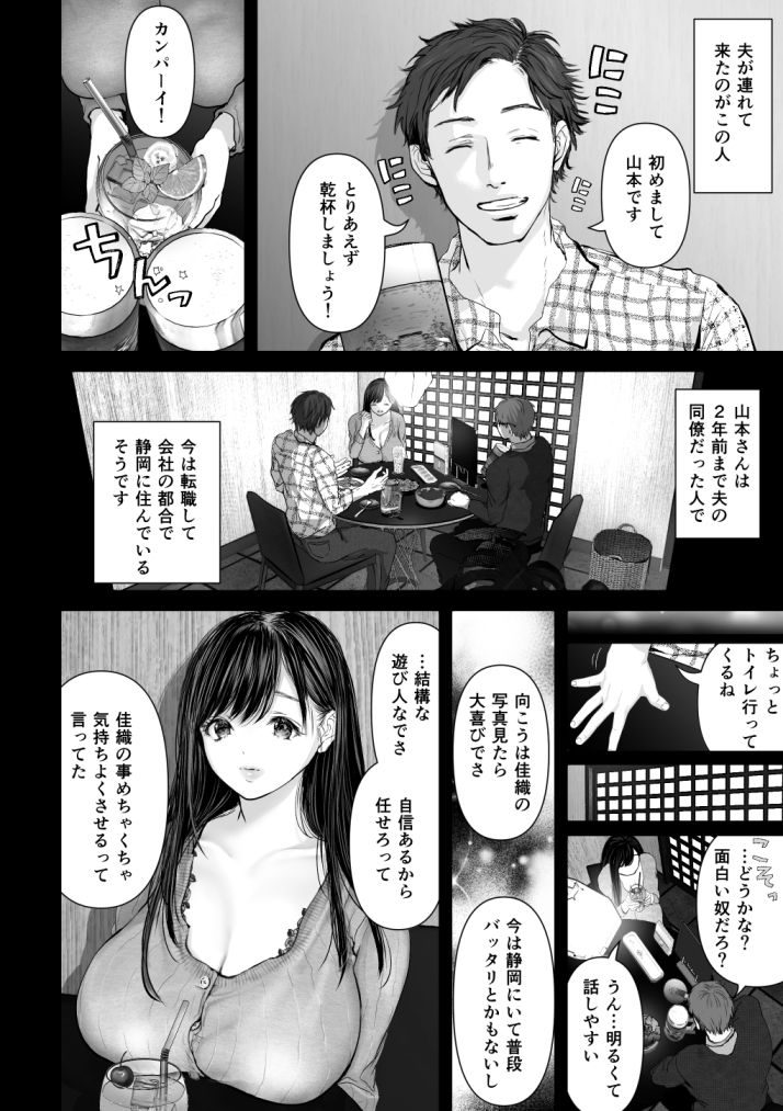 【エロ漫画無料大全集】旦那が望むので他人とセックスしてしまった巨乳若妻の運命が…