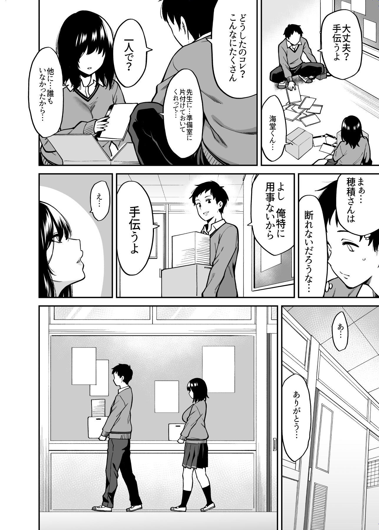 【エロ漫画無料大全集】目つき悪い地味な女の子と準備室で濃密えっち!!!