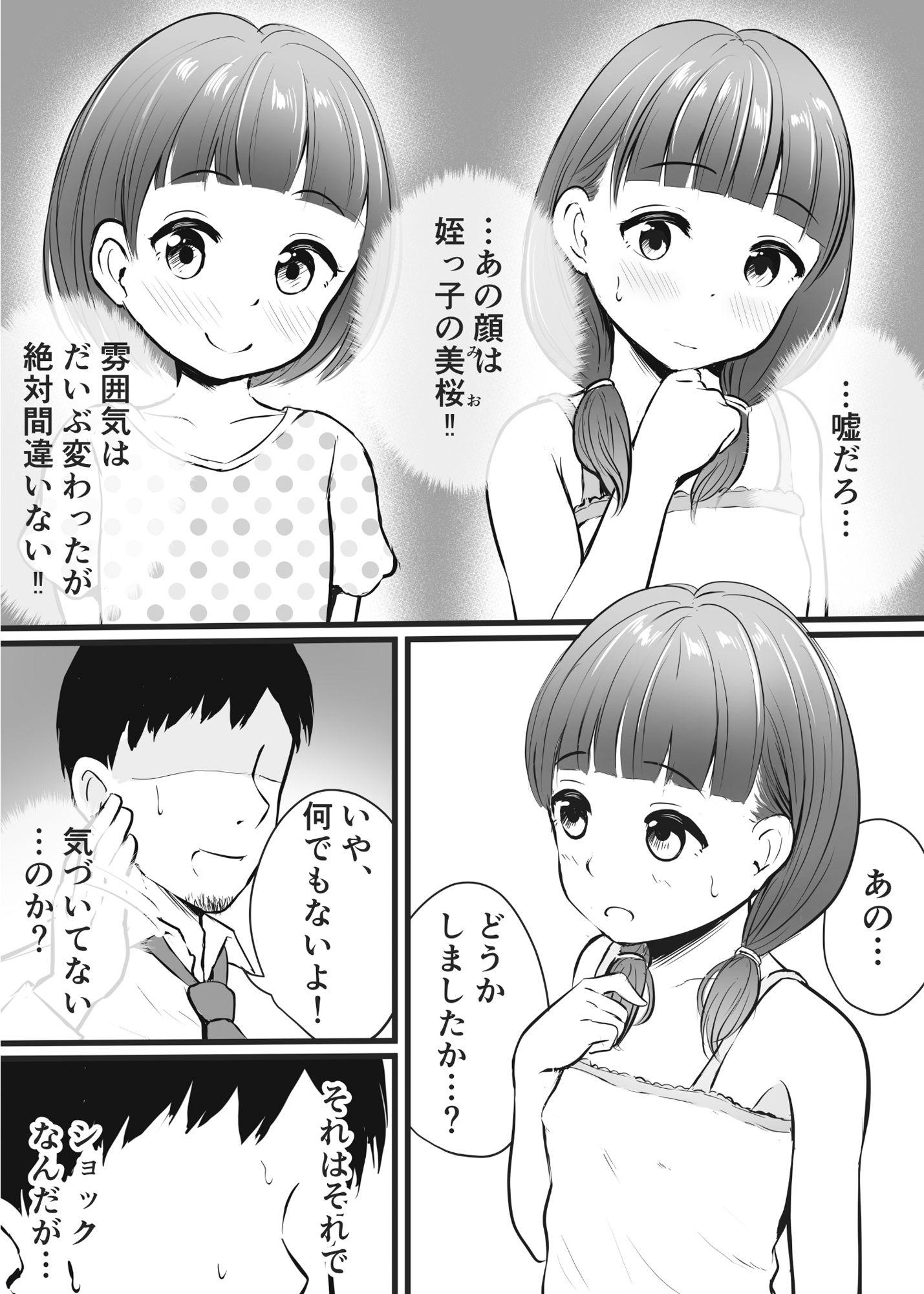 【エロ漫画無料大全集】怪しいマッサージにいったら親戚の女の子が出てきて…