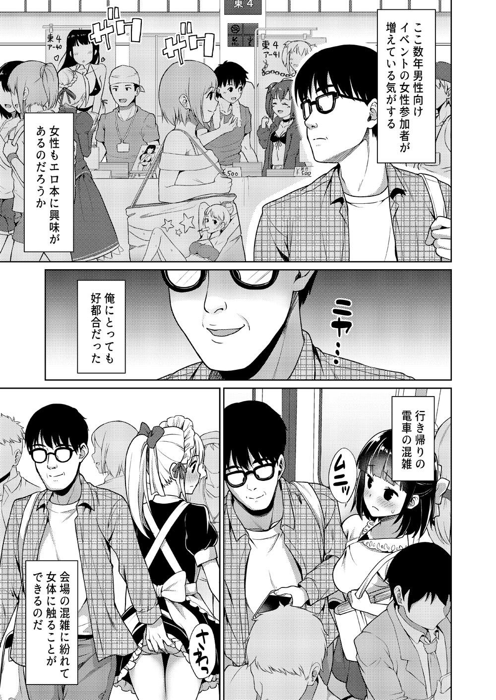 【エロ漫画無料大全集】同人即売会の列で痴漢男に狙われた女の子の運命が…