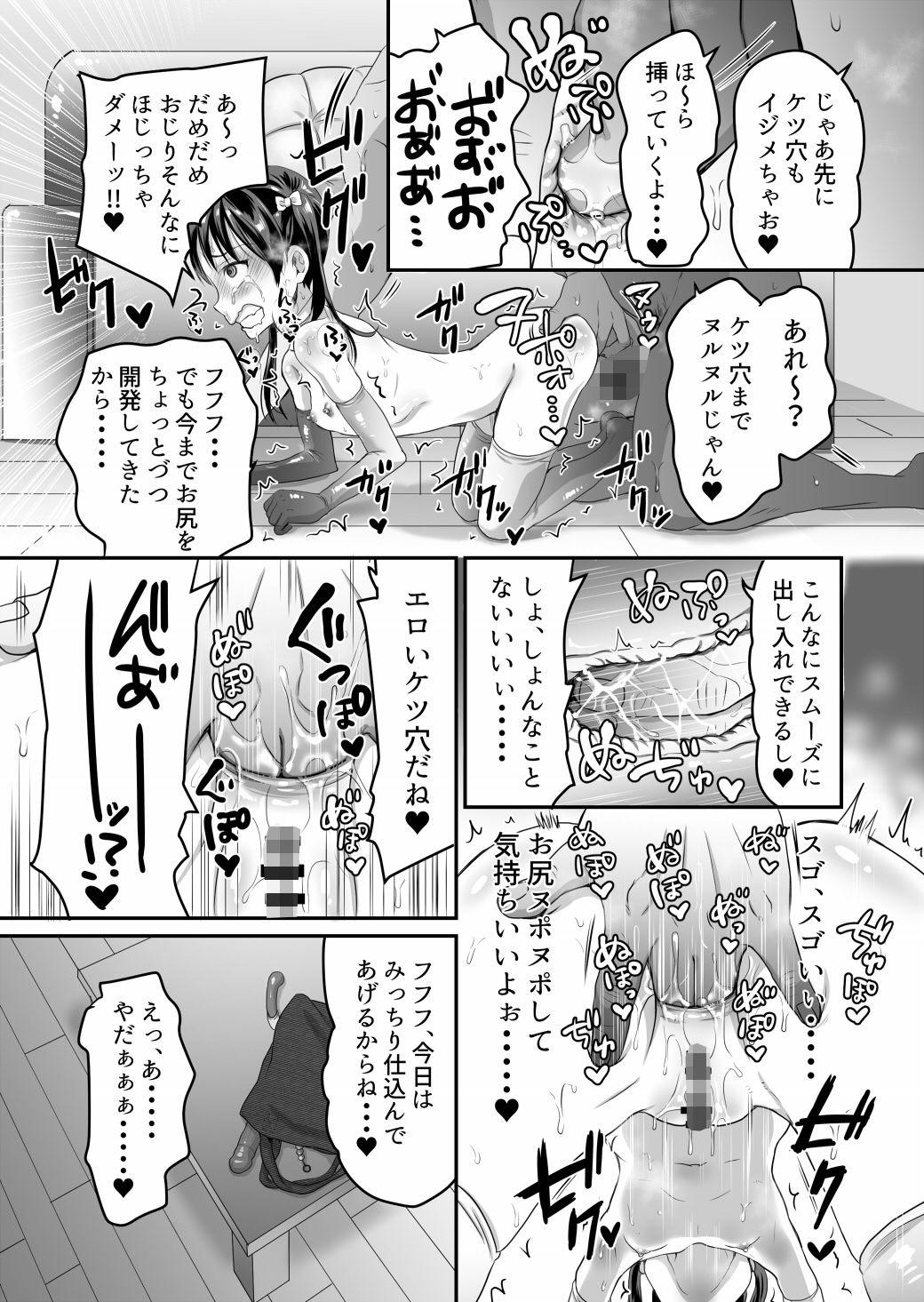 【エロ漫画無料大全集】AVのお仕事体験で大人チンポでいっぱいいかされちゃう女の子…
