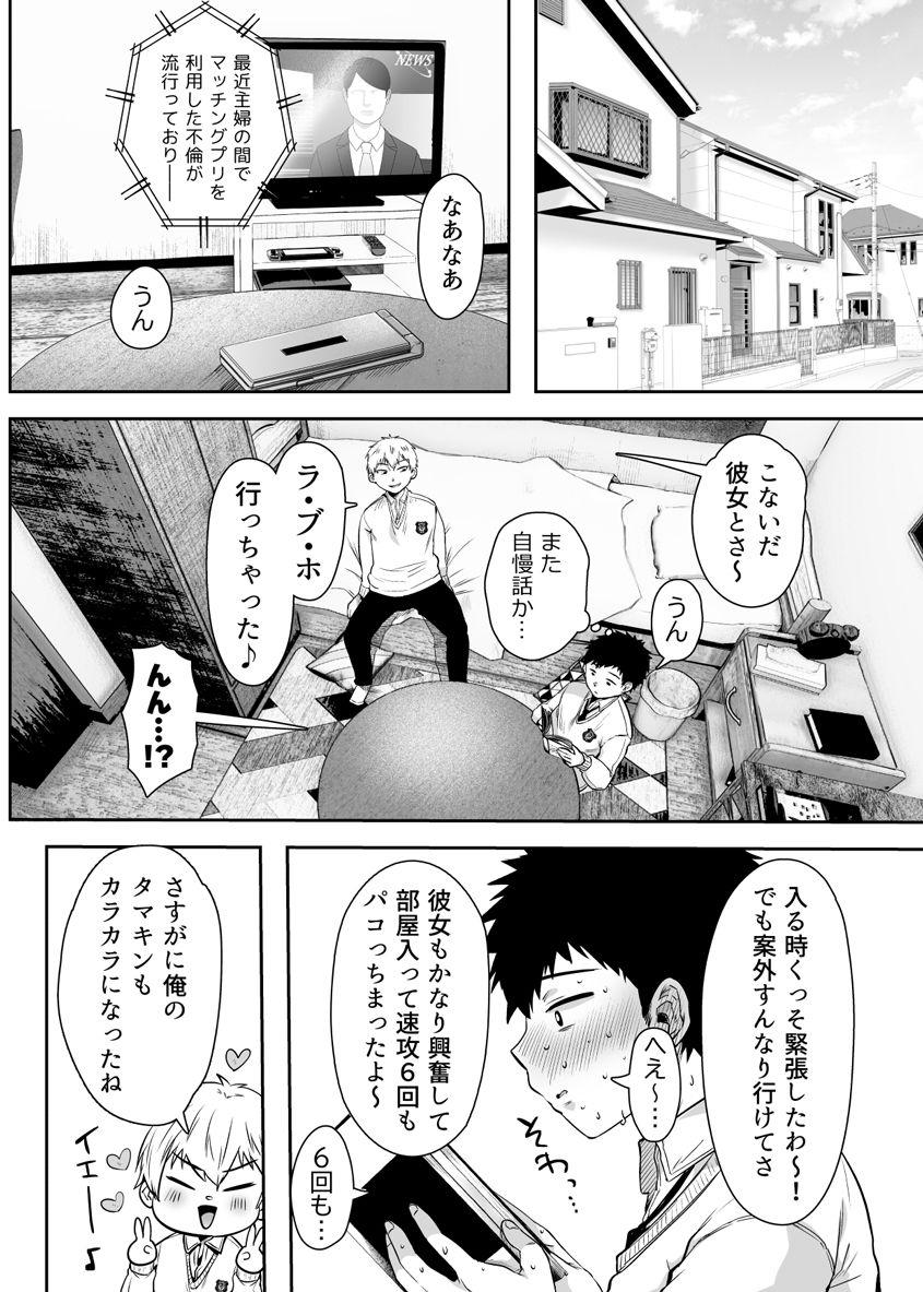 【エロ漫画無料大全集】普段からオナネタにしていた友達のお母さんとエッチする関係になれました!
