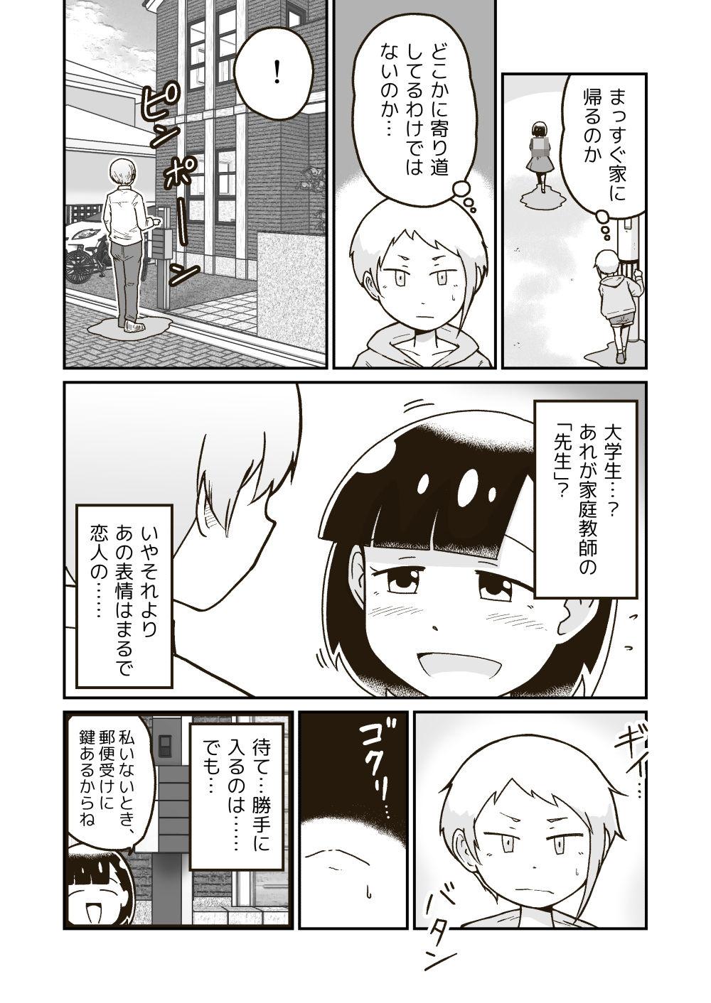 【エロ漫画無料大全集】【エロ同人誌オリジナル】幼馴染との女の子が家庭教師にパンツ脱がされていて…